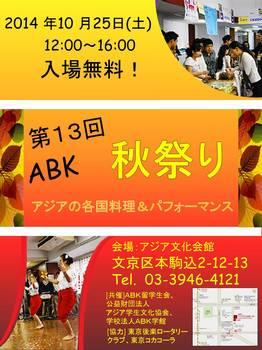 2014秋祭り ポスター改2.jpg