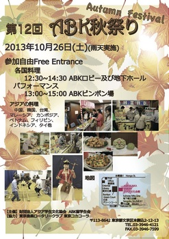 ②秋祭り外部用2.jpg