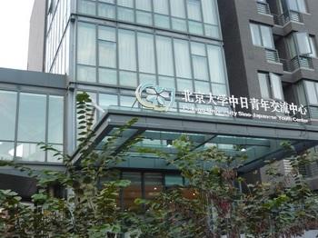 北京大中日青年交流センター(縮小版).jpg